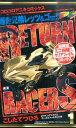 爆走兄弟レッツ&ゴー!!return racers!!(第1巻)限定版 コロコロアニキコミックス ([特装版コミック]) こしたてつひろ