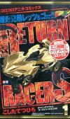 爆走兄弟レッツ&ゴー!!return racers!!(第1巻)限定版 [ こしたてつひろ ]