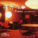 【送料無料】夜カフェ〜ピアノ