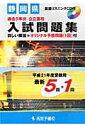 静岡県公立高校入試問題集(平成21年度受験用)