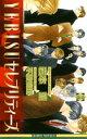 Yebisuセレブリティーズ(3) (B-boy novels) [ 岩本薫 ]