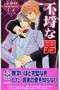 不埒な男 (B-boy novels) [ ふゆの仁子 ]