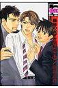 最後のドアを閉めろ!(2)〔新装版〕 (Be・boy comics) [ 山田ユギ ]