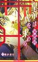 皇帝は虎を求める (B-boy novels) [ 加納邑 ]