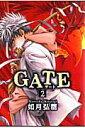 GATE(2)〔新装版〕 [ 如月弘鷹 ]