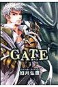 GATE(3)〔新装版〕 [ 如月弘鷹 ]