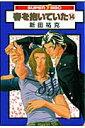 春を抱いていた(14) (Super Be・boy・comics) [ 新田祐克 ]