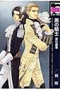 黒の騎士(歪む歯車) (ビーボーイコミックス) [ 剣解 ]