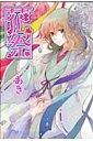 花祭 (ゼロコミックス) [ あき(漫画家) ]