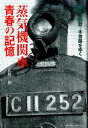 蒸気機関車青春の記憶 [ 正垣修 ]