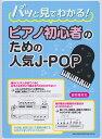 パッと見でわかる!ピアノ初心者のための人気J-POP 超初級対応 クラフトーン(音楽)