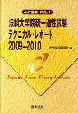 法科大学院統一適性試験テクニカル・レポート(2009-2010) (JLF叢書) [ 適性試験委員会 ]
