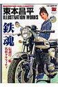 東本昌平illustration works~鉄魂~伝説の二輪名車グラフィティ