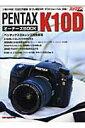 Pentax K10Dオ-ナ-ズbook