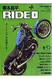 東本昌平RIDE(8) [ 東本昌平 ]