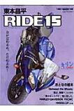 東本昌平RIDE(15) [ 東本昌平 ]