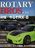 Rotary bros.(vol.01)