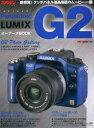 【送料無料】Panasonic LUMIX G2 オーナーズBOOK