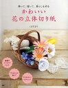かわいい花の立体切り紙 [ くまだまり ]