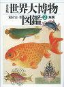 普及版世界大博物図鑑2魚類[荒俣宏]