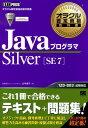 JavaプログラマSilver SE 7 [ 山本道子(プログラミング) ]