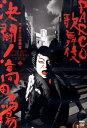DVD>PARCO歌舞伎 決闘!高田馬場 [ 三谷幸喜 ]