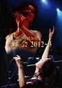 中島みゆき「縁会」2012〜3【Blu-ray】 [ 中島みゆき ]