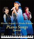 岩崎宏美&国府弘子 Piano Songs Special【Blu-ray】 [ 岩崎宏美&