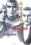薩摩のキセキ [ 西郷吉太郎 ]
