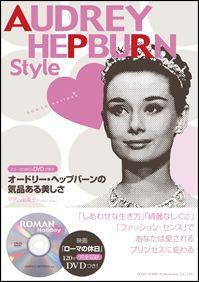 『『ローマの休日』DVDで学ぶ オードリー・ヘップバーンの気品ある美しさ』