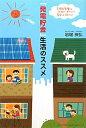 【送料無料】「発電貯金」生活のススメ