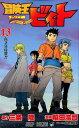 冒険王ビィト 13 (ジャンプコミックス) [ 稲田 浩司 ]