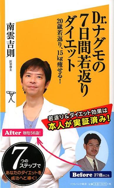 Dr.ナグモの7日間若返りダイエット 20歳若返り、15kg痩せる!