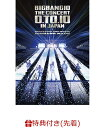 【先着特典】BIGBANG10 THE CONCERT : 0.TO.10 IN JAPAN + BIGBANG10 THE MOVIE BIGBANG MAD...