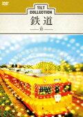 ティルトコレクション::鉄道 -彩ー