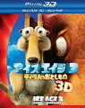 アイス・エイジ3 ティラノのおとしもの 3D・2Dブルーレイセット【Blu-ray】