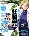 月刊エヴァRE(vol.03)