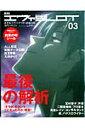 月刊エヴァslot(vol.03)