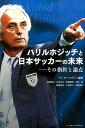 ハリルホジッチと日本サッカーの未来 その指針と論点 [ ベースボール・マガジン社 ]