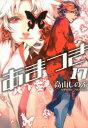 あまつき(17) (IDコミックス ZERO-SUMコミックス) [ 高山しのぶ ]