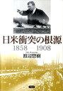 日米衝突の根源1858-1908 [ 渡辺惣樹 ]