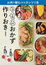 夫もやせるおかず作りおき お肉や麺もOKなガッツリ系 (Lady bird Shogakukan j