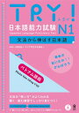 TRY!日本語能力試験N1(ベトナム語版) 文法から伸ばす日本語 [ アジア学生文化協会 ]