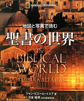 地図と写真で読む聖書の世界