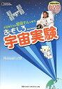 宇宙飛行士の若田さんと学ぶおもしろ宇宙実験