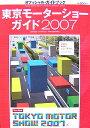 東京モーターショーガイド(2007)