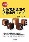 労働者派遣法の法律実務(上巻)
