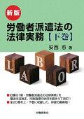 労働者派遣法の法律実務(下巻)