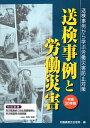 送検事例と労働災害(平成20年版)