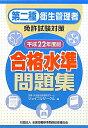第二種衛生管理者免許試験対策合格水準問題集(平成22年度版)